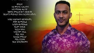 Esrom Tekle ( ኤስሮም ተኽለ ) The Nazarene is Risen ( እቲ ናዝራዊ ተንሲኡ ኢዩ) New Eritrean Gospel Music 2021