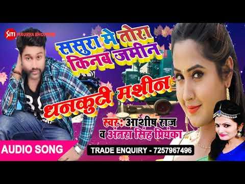 Dhankuti Mashin Tora Sasura Me Jake Kinab Jamin ( धनकुटी मशीन ) Ashish Raj & Antra Singh Priyanka