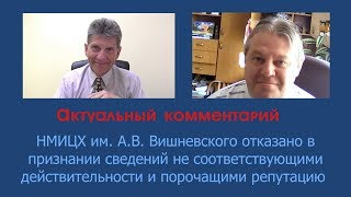 НМИЦХ им. А.В. Вишневского отказано в удовлетворении требований