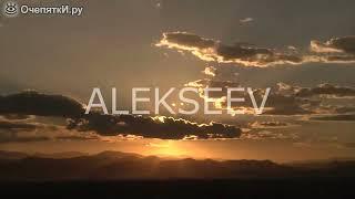 Пародия на клип Alekseev