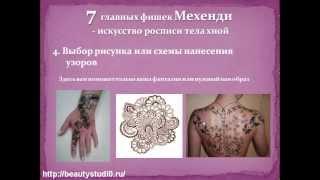 7 главных фишек Мехенди искусство росписи тела хной