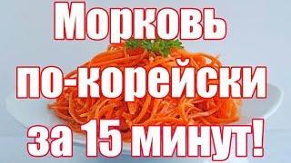 Морковь по-корейски за 15 минут.  Самый вкусный рецепт. постные блюда