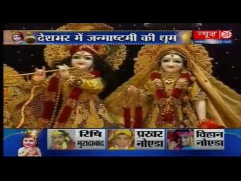 Exclusive report from Vrindavan on Krishna Janmashtami