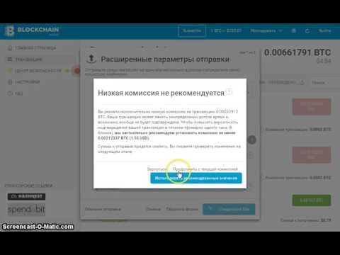 Неподтвержденные транзакции на Blockchain