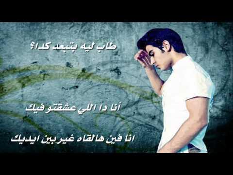 غايب عني ليه - فضل شاكر thumbnail