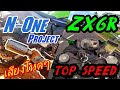 Top Speed ZX6R (Ninja636) ท่อ N-One Project test 2 ยกกำลังสวย!!!