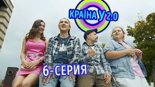 Краина У 2.0 - Сезон 1 выпуск 6 | Комедия, юмор, приколы 2020
