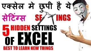 एक्सेल में छुपी है ये सेटिंग्स || Excel Hidden Settings? || Excel Options Part-2