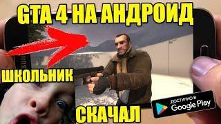 Как скачать GTA 4 на АНДРОИД - ССЫЛКА ШКОЛЬНИКА - PHONE PLANET