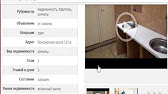 Как снять квартиру без посредников - YouTube