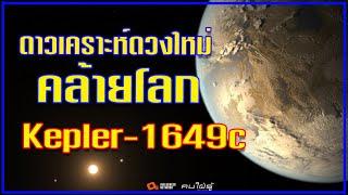 ค้นพบดาวเคราะห์นอกระบบสุริยะ ที่มีลักษณะคล้ายโลกมากที่สุด ( Kepler-1649c )