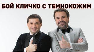 Смотреть Дуэт имени Чехова - бой Кличко с негром онлайн