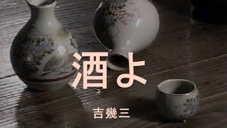 酒よ (カラオケ) 吉幾三