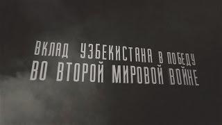 Вклад Узбекистана в победу во Второй Мировой Войне