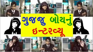 funny interview gujarati gujju jokes natak comedy video