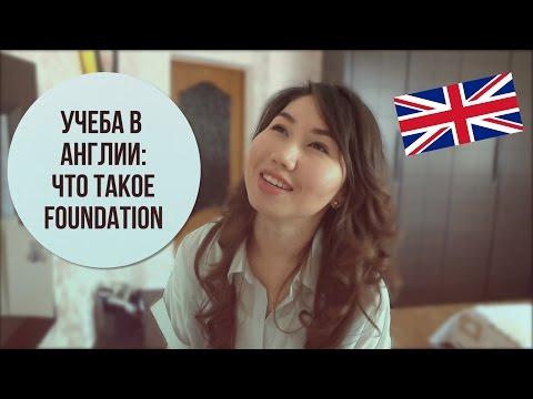 Учеба в Англии: Что такое FOUNDATION | My Cup of Shai