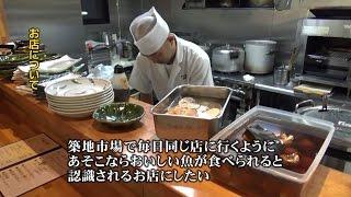 【中央区】築地市場~粋を伝える料理人~
