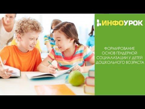 Формирование основ гендерной социализации у детей дошкольного возраста| Видеолекции | Инфоурок