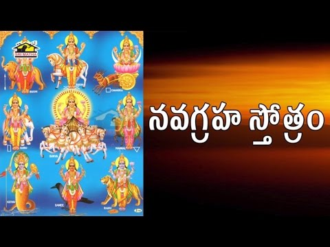 Navagraha Stotram || Telugu Devotionals || Musichouse27