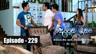 Deweni Inima | Episode 229 21st  December 2017 Thumbnail