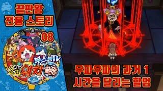 요괴워치2 끝판왕 한정 스토리 실황 공략 #08 우파우파의 과거 1 [부스팅TV] (요괴워치 2 진타 3DS / Yo-kai Watch 2)
