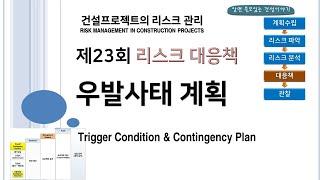 23회 우발사태 대응책 [건설 프로젝트의 리스크 관리]