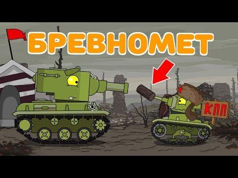 Бревномет - Мультики про танки