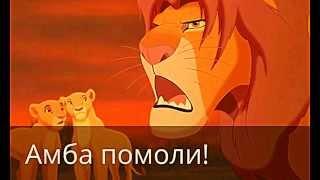 Копия видео Король лев новая история (Серия 1,Сезон 1)(, 2013-08-20T06:50:37.000Z)