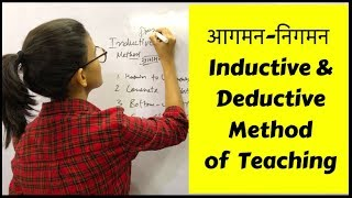 Inductive & Deductive Method for HTET/SUPER-TET/UPTET/CTET/KVS/DSSSB | आगमन  व निगमन विधियाँ