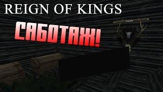 Reign of Kings - САБОТАЖ! #9