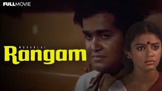 Rangam | Malayalam Full Movie | Latest Upload | Mohanlal | Shobana