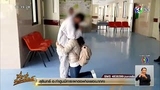 เผยนาทีลูกสาวโผกอดแม่ป่วยอัลไซเมอร์เดิน 600 กม.ไปคุนหมิง
