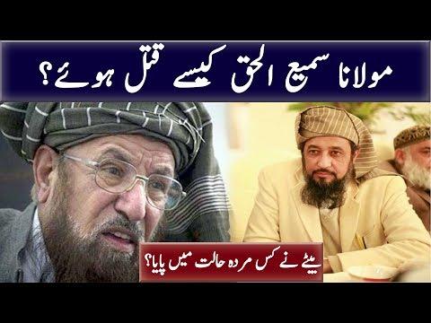 Molana Sami ul Haq Son Exclusive Talk | Neo News