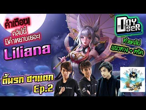 ROV:Liliana ไต่แรงค์ ft.ตี้นรกฮาแตก