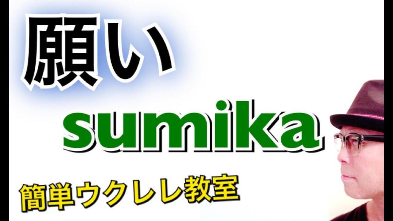 願い / sumika - おっさんずラブ主題歌【ウクレレ 超かんたん版 コード&レッスン付】GAZZLELE