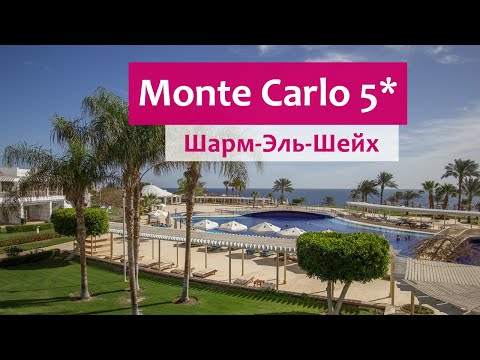 Monte Carlo Sharm Resort & Spa 5* (Шарм-Эль-Шейх, Египет) - полный обзор 2020: пляж, еда, номера.