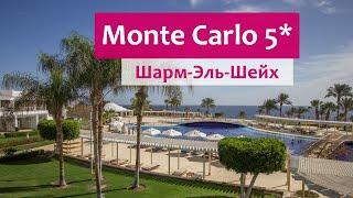 Monte Carlo Sharm Resort Spa 5 Шарм Эль Шейх Египет полный обзор 2020 пляж еда номера