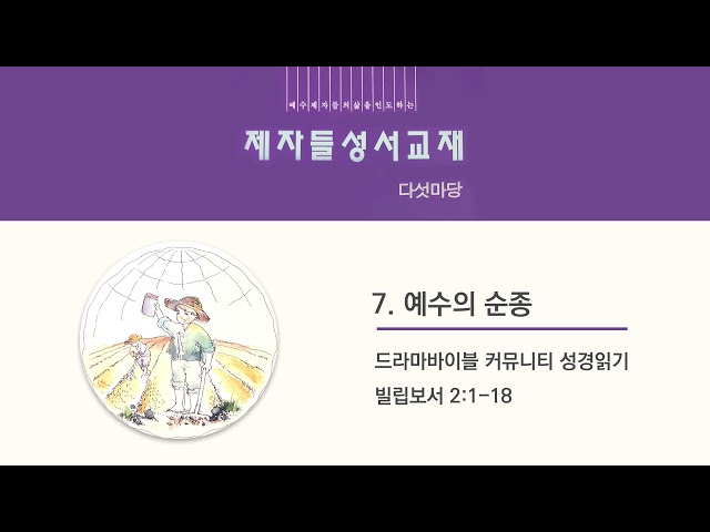 [제자들 성서교재] 다섯마당 - Chapter7