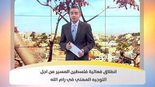انطلاق فعالية فلسطين المسير من اجل التوجيه المهني في رام الله