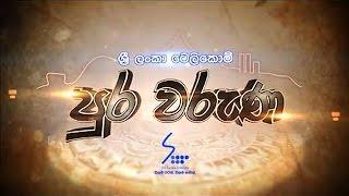 Sri Lanka Telecom Pura Varuna - Great Novelist Martin Wickramasinghe