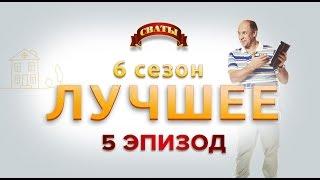 Лучшие моменты сериал Сваты, 6 сезон, Эпизод 5