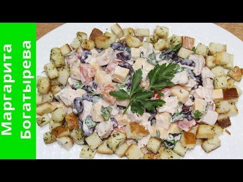 Вкусный салат с фасолью и курицей