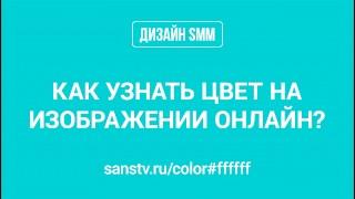 Как узнать цвет на изображении онлайн