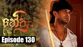 Nethra - නේත්‍රා Episode 130 | 19 - 09 - 2018 | SIYATHA TV Thumbnail
