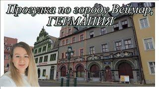 Веймар-самый культурный город …
