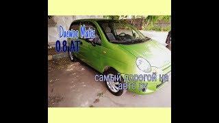 Осмотр самого дорогого Daewoo Matiz 0.8 АКПП c Auto.ru. (Автоподбор)