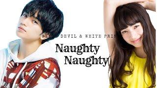 Naughty naughty// black devil and white prince