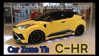 ชุดแต่ง-s-sporty-concept-car-chr-และ-yaris-สีเหลืองตกแต่งพิเศษ