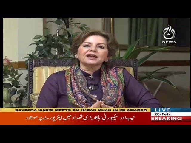 Spot Light with Munizae Jahangir  20 February 2019  Aaj News