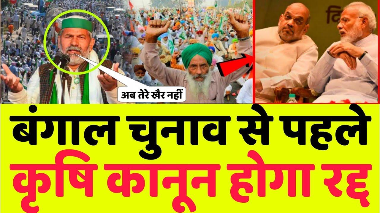 बंगाल चुनाव से पहले कृषि कानून रद्द News |Amit Shah Rahul Gandhi Breaking News